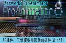AE三维模型图形动画插件Zaxwerks ProAnimator v8.6.0