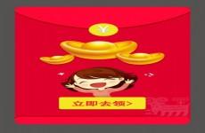新年微信红包PSD源文件下载