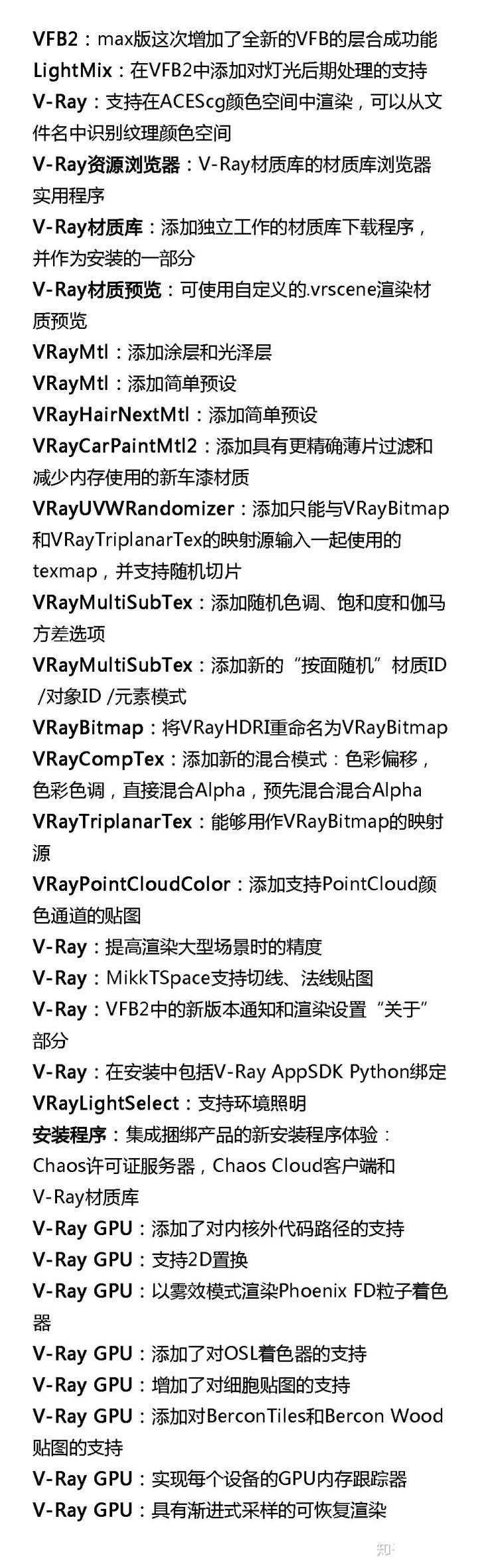Vray5.0渲染器新功能介绍