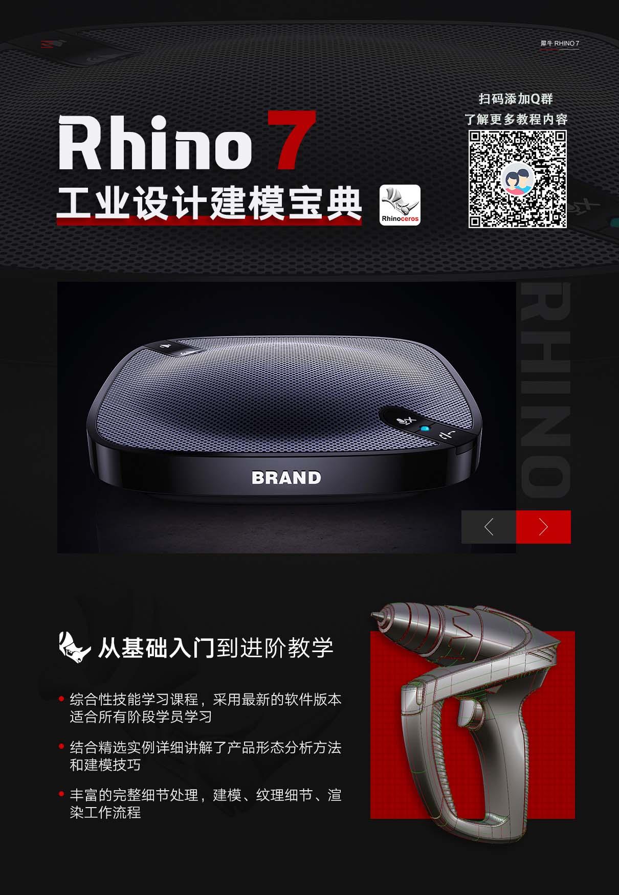 Rhino 7零基础到进阶教程