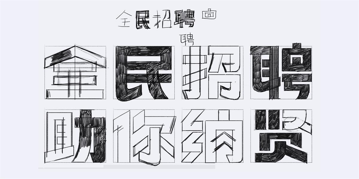 如何设计出好看的字体