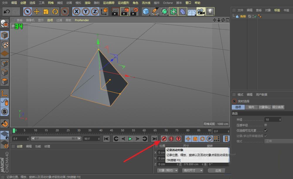 C4D简单动画制作步骤