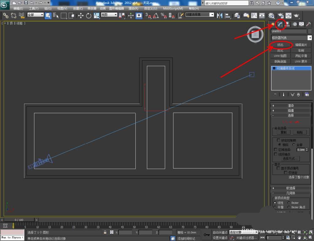 3dmax吊顶模型制作步骤