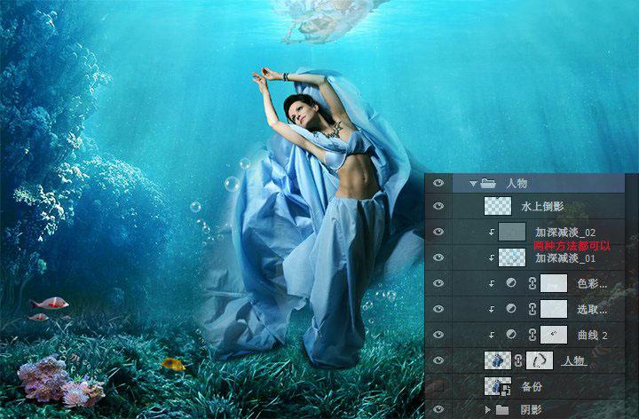 PS合成水下人像场景效果图
