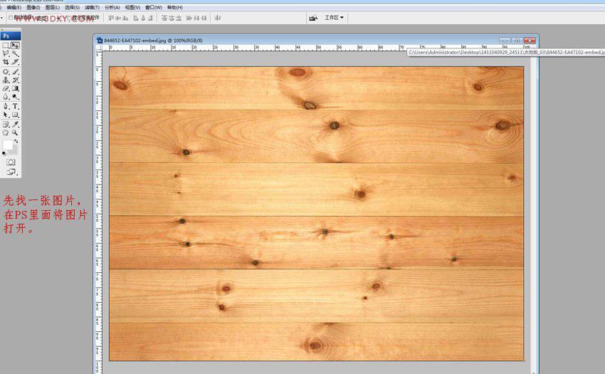 PS制作地板无缝贴图
