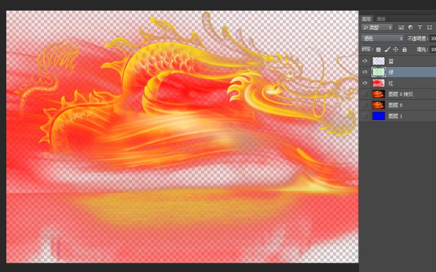 使用PS的通道选区抠出火焰龙