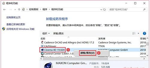 C4D软件如何卸载