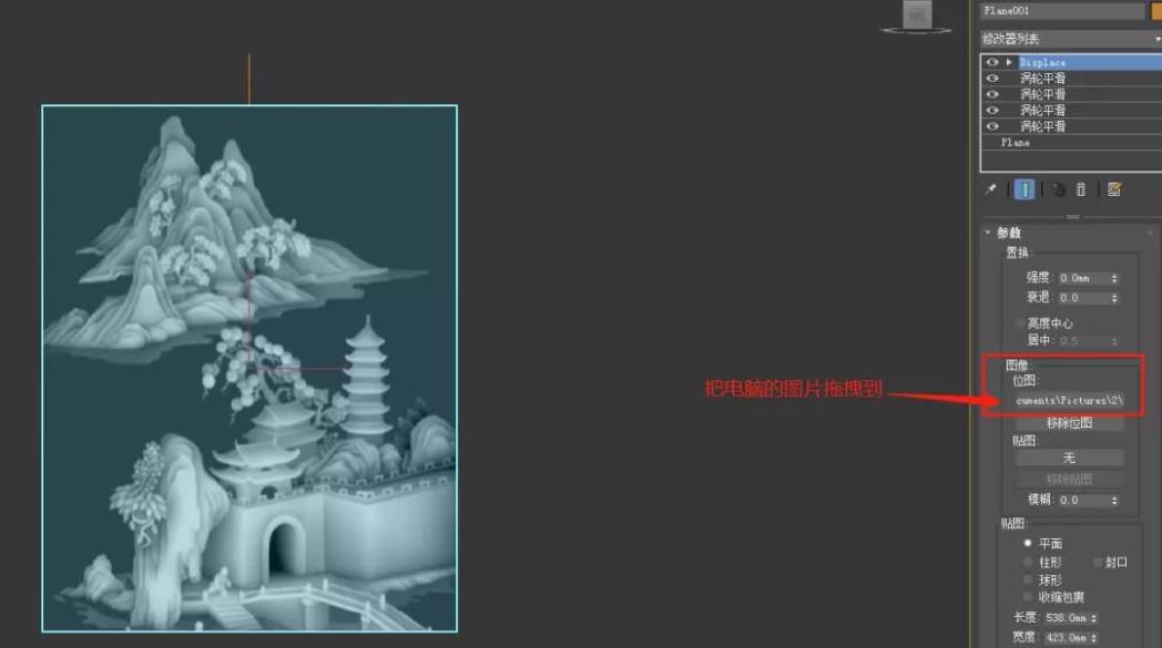 3dmax制作高精度浮雕效果