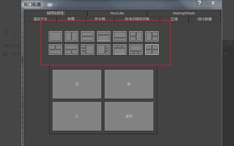 3dmax如何设置视图布局