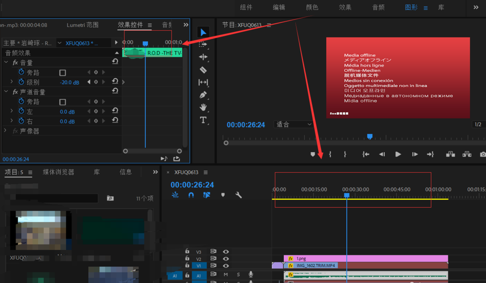 PR如何调整视频音量
