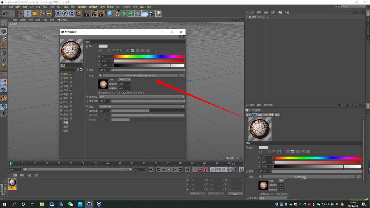 C4D如何给模型添加贴图