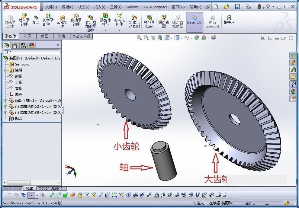 SolidWorks如何装配锥齿轮