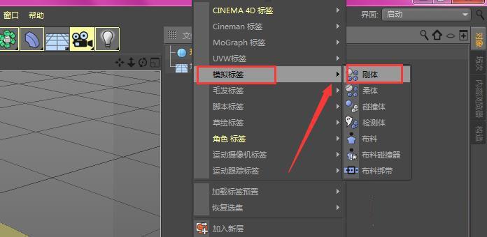 C4D如何制作模型旋转动画