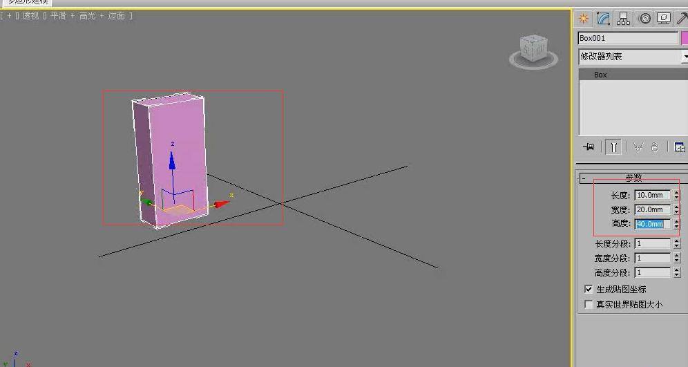 3dmax如何制作多米诺骨牌