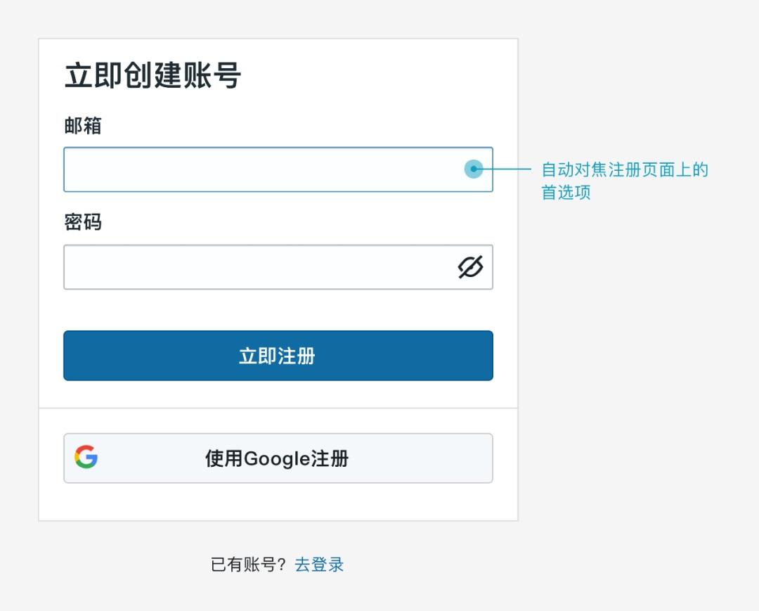 UI设计:提升注册和登录流程的8个技巧