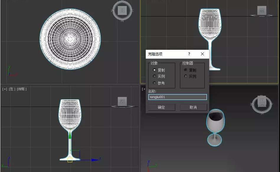 3dmax制作玻璃杯液体材质