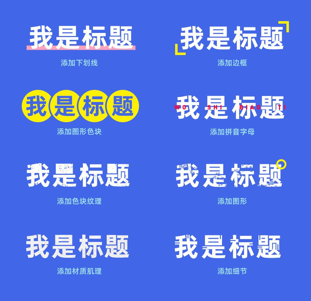 4招帮你搞定标题文字设计