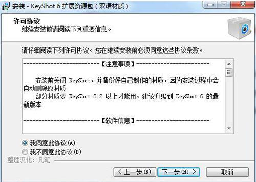 keyshot安装教程:keyshot及keyshot扩展资源包安装教程