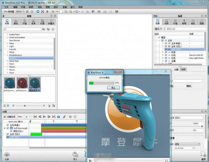 keyshot动画教程:教你轻松用keyshot制作动画效果