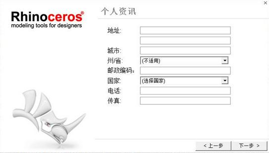 <a href='/twjc/zt_rhino/300' target='_blank' style='color: #0070C0;text-decoration: underline;'>rhino教程</a>:rhino安装教程破解图文
