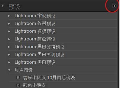 lightroom 滤镜暖色调色教程