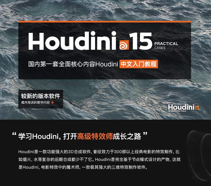 Houdini15从入门到高级实战中文全流程自学教程