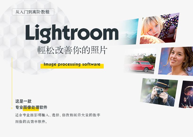 Lightroom CC摄影后期调色入门案例教程