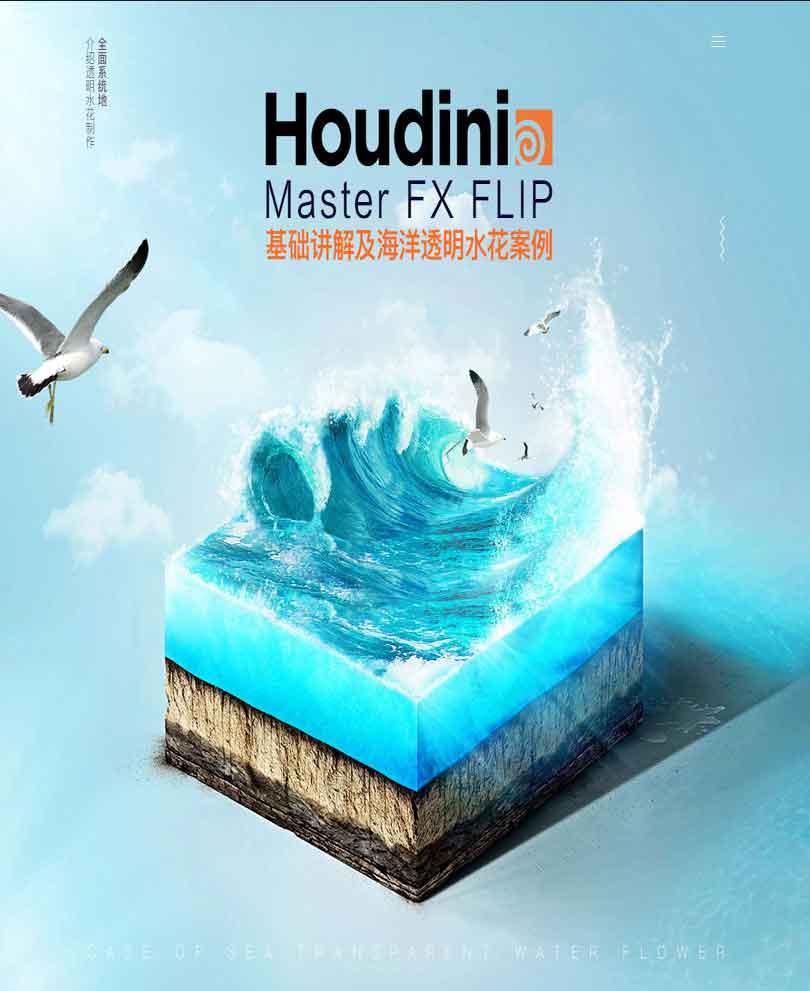 Houdini FLIP基础入门之透明水花制作案例教程