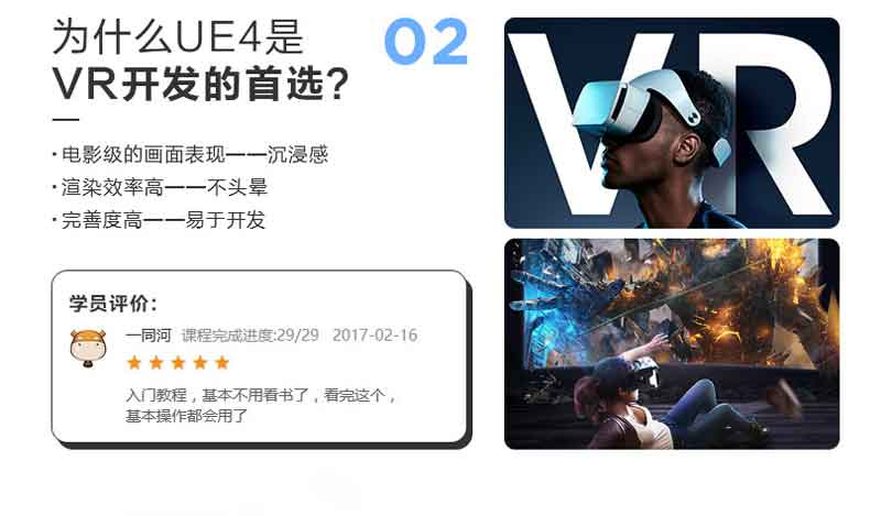 UE4零基础入门之为什么UE4是VR开发首选