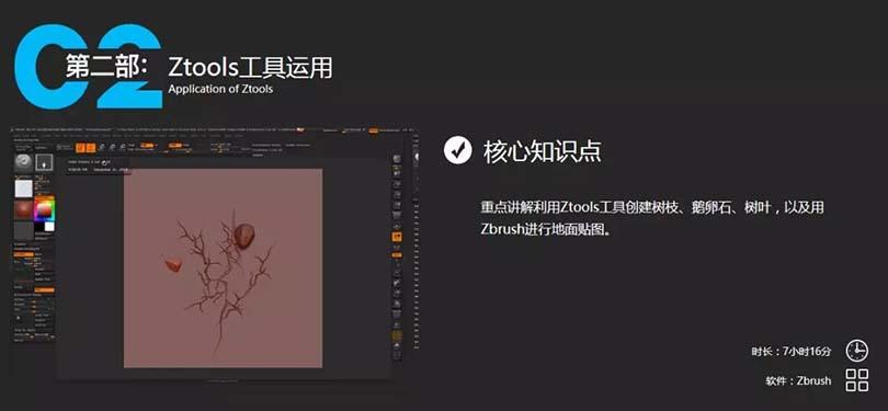 Maya场景贴图纹理绘制案例教程之Ztool工具使用
