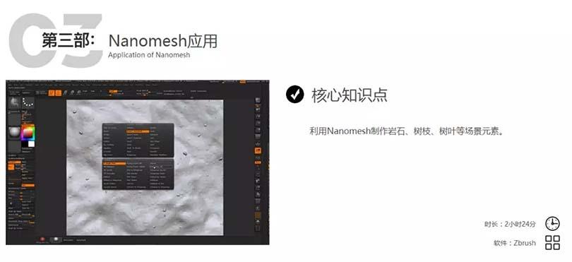 Maya场景贴图纹理绘制案例教程之Nanomesh应用