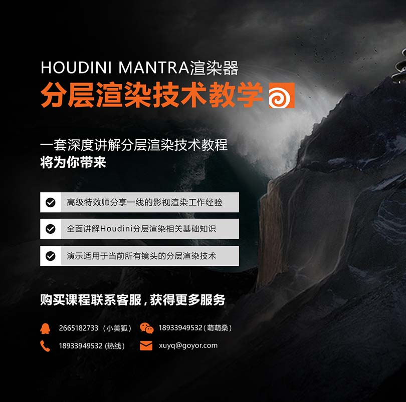 Houdini Mantra渲染器分层渲染技术专攻教程简介