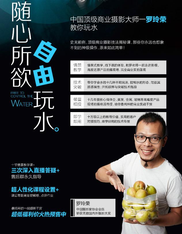 中国顶级商业摄影大师—罗玲荣教你玩水