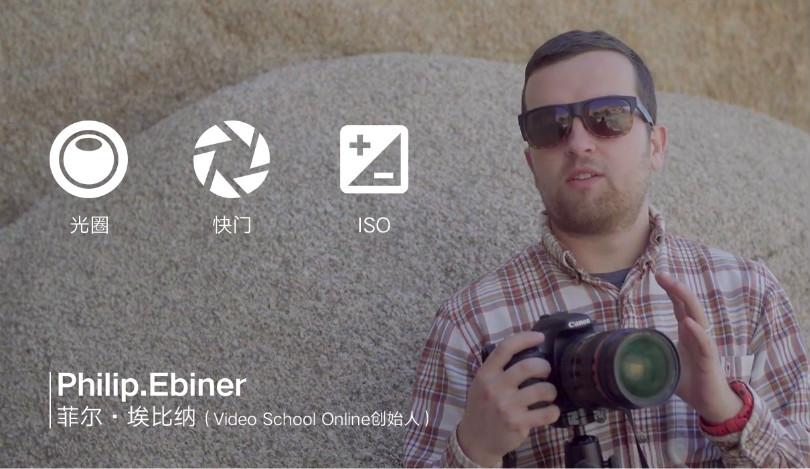 零基础轻松上手相机基础知识讲解