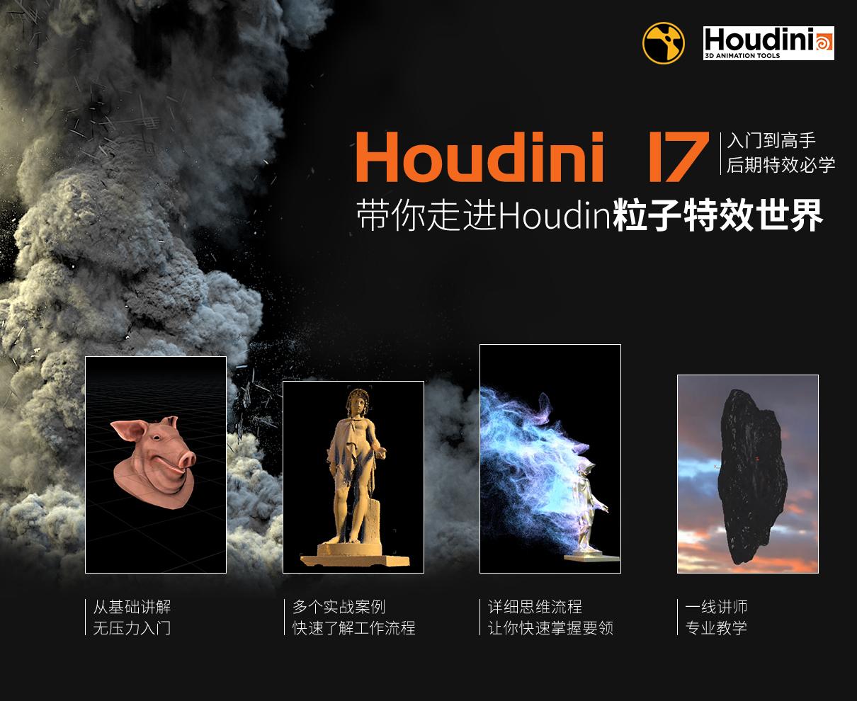 Houdini17从入门到高手教学