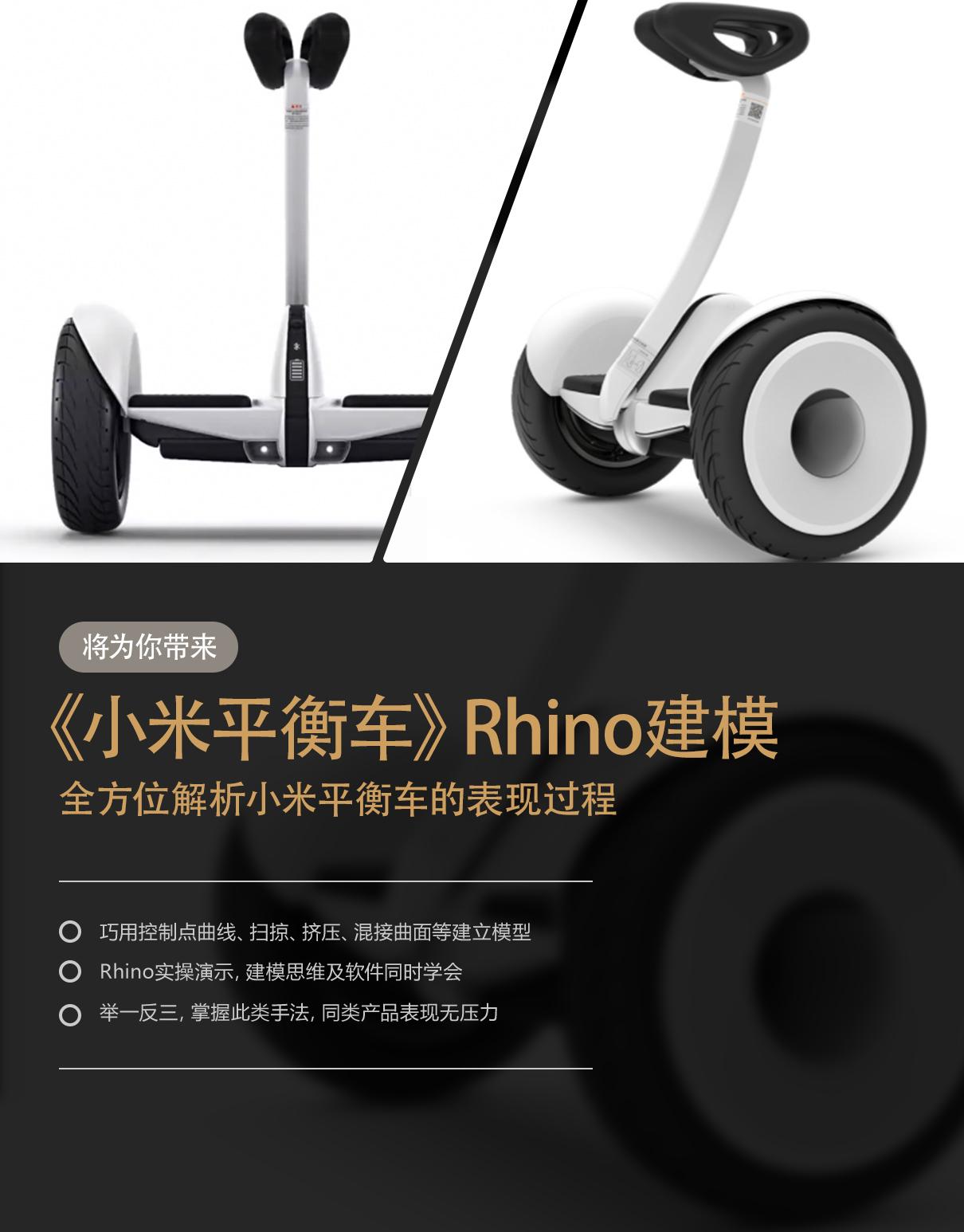 Rhino高级建模