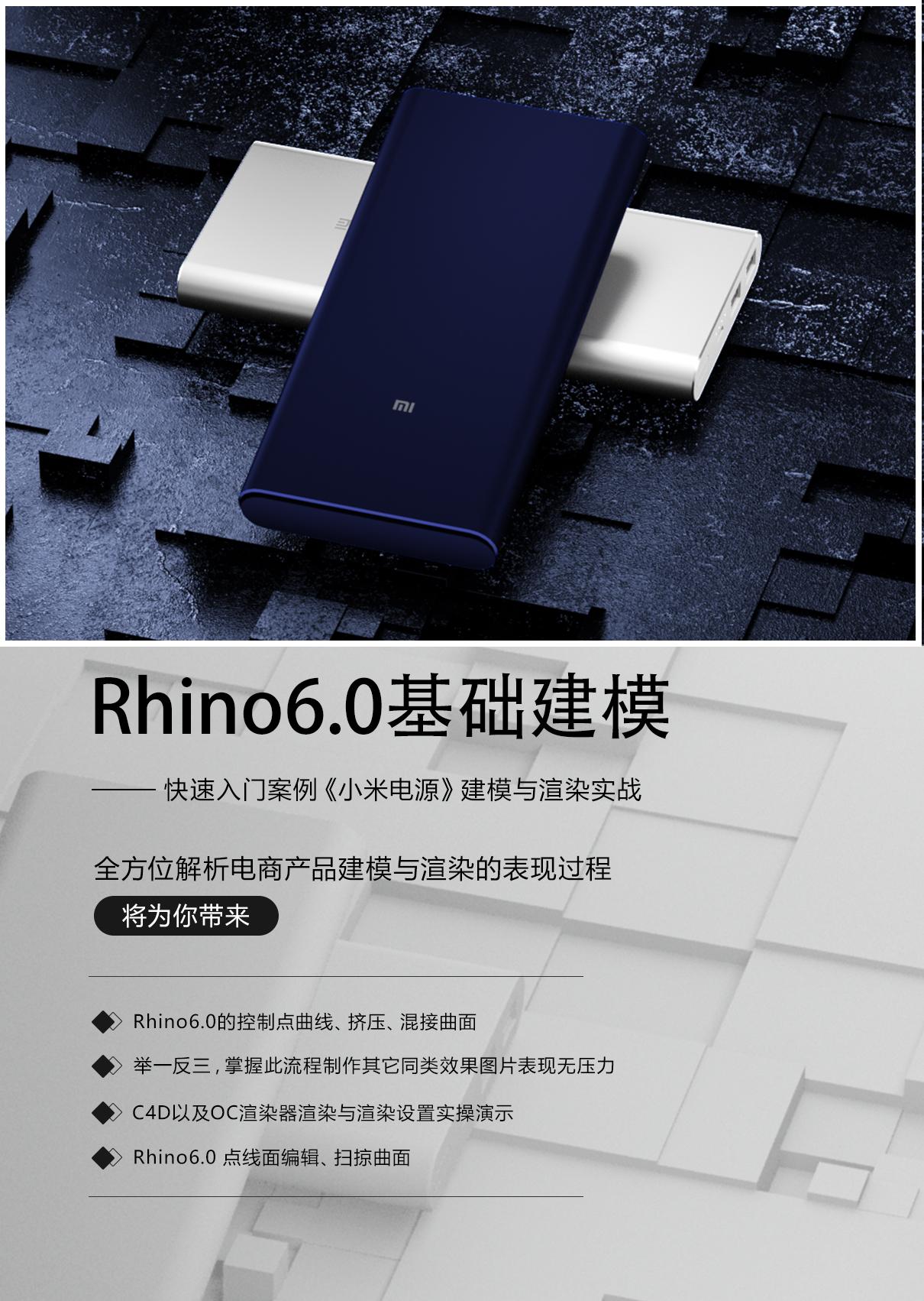 Rhino小米电源建模