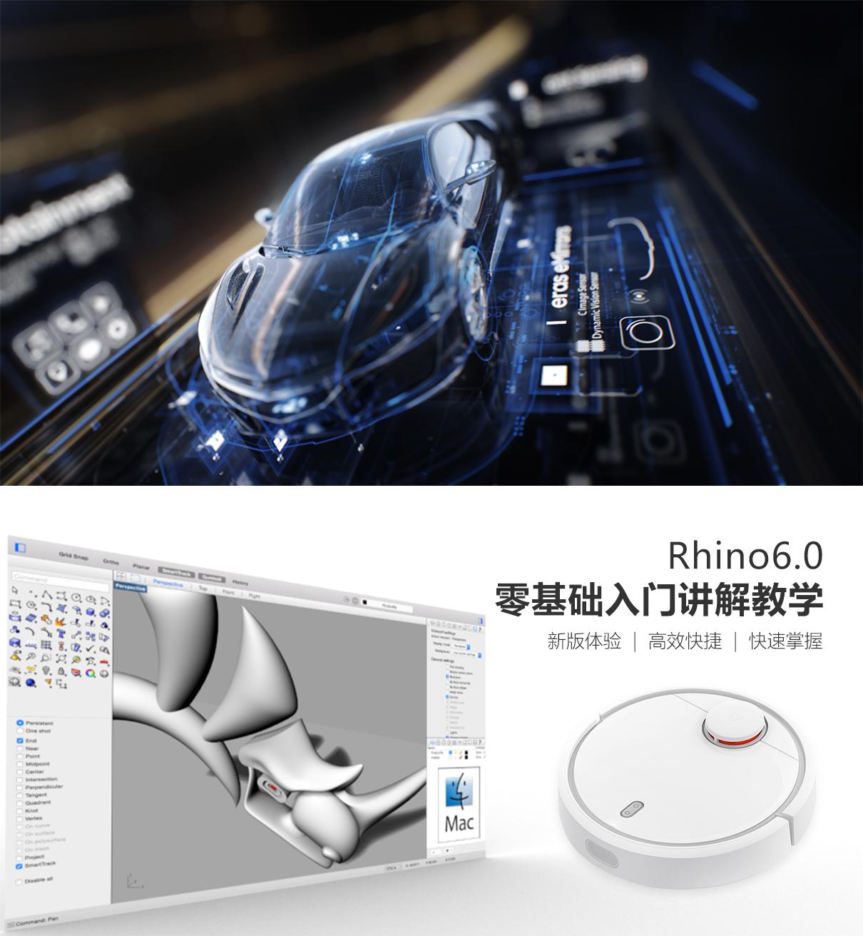 Rhino6.0零基础入门