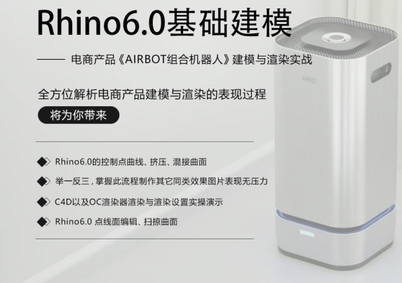 Rhino+C4D电商产品设计