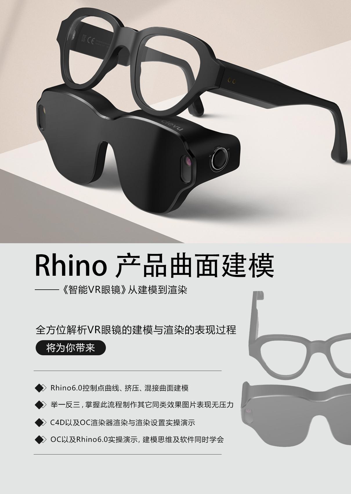Rhino产品曲面建模