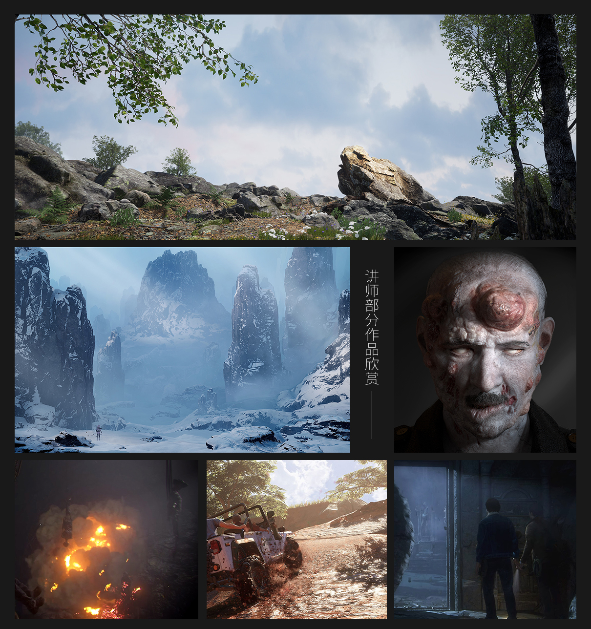 UE4游戏自然特效制作