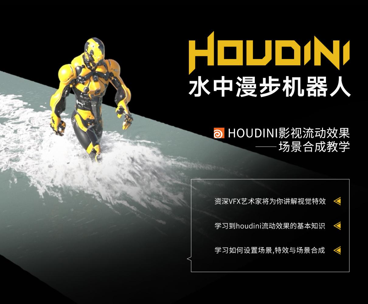 houdini怎么制作流动特效