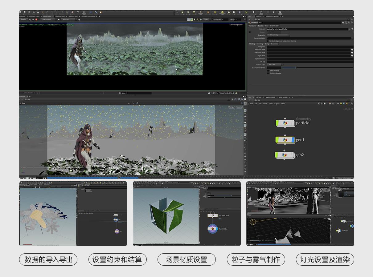 CG电影场景特效渲染教程