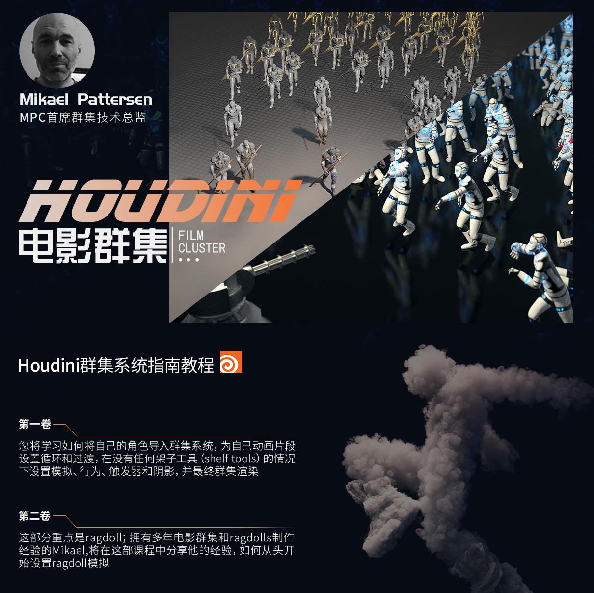 Houdini群集特效制作教程