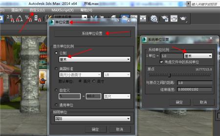 UE4如何导入模型 3dsmax模型导入UE4步骤