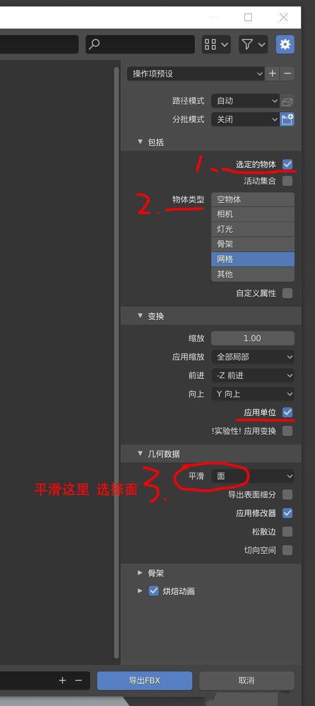 Blender文件如何导入到UE4