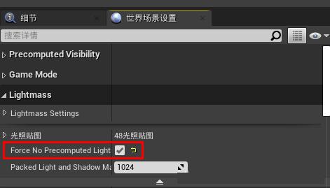 UE4光照中的常见问题有哪些
