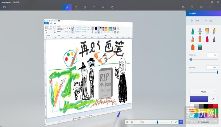 微软宣布将弃用自带画图附件