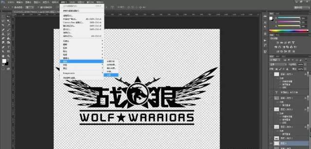 photoshop制作金属质感的战狼2标志