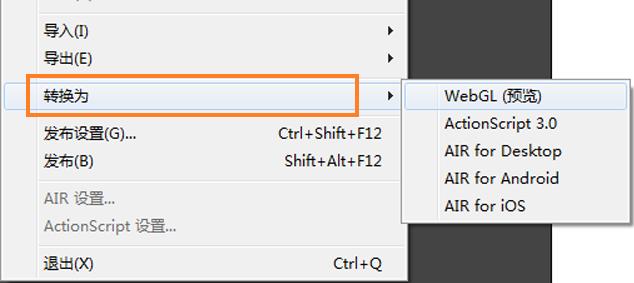 转换为其他文档类型